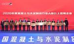 2020年度中国混凝土与水泥制品行业信用企业发布