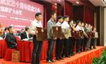 中国钢结构协会成立三十周年纪念大会暨六届四次理事会扩大会议