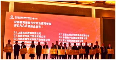 首批中国教育装备行业企业信用等级评价授牌活动举行