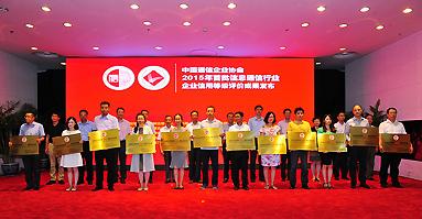 第二届中国信息通信行业信用建设暨成果应用研讨会在京成功举行
