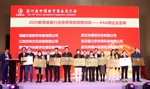 2020教育装备行业信用发展论坛暨信用等级授牌活动在重庆举行