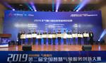 风云际会·中国气象服务协会2019年会论坛成功在京举行